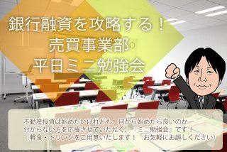 平日勉強会_区分