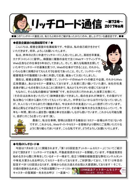 thumbnail of 170612リッチロード通信第72号 1