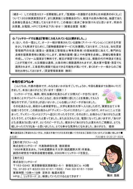 thumbnail of 170612リッチロード通信第72号 2