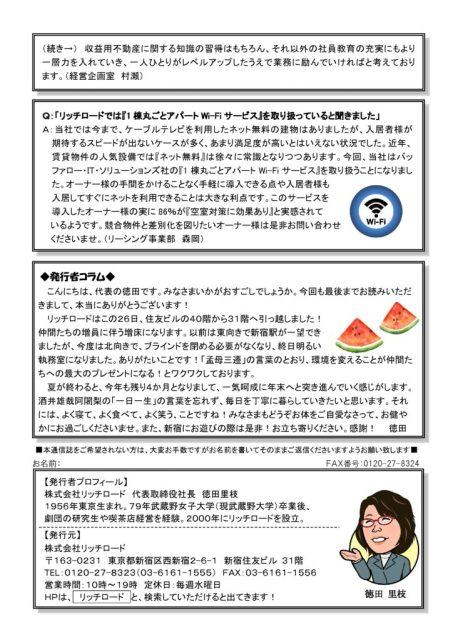 thumbnail of 170811リッチロード通信第74号 2