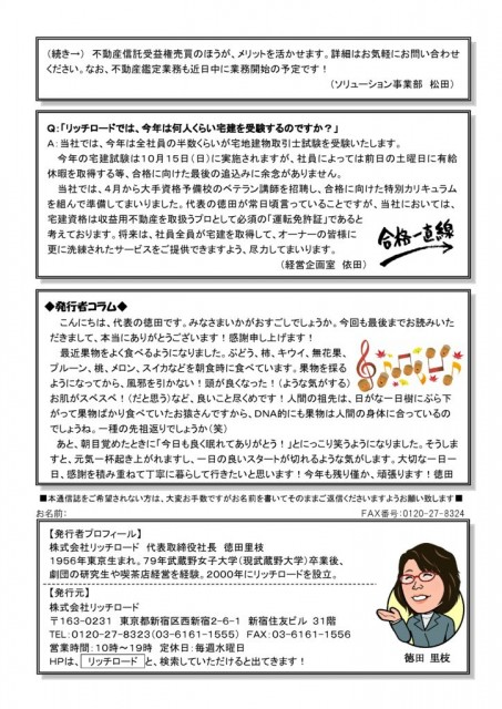 thumbnail of リッチロード通信第76号2
