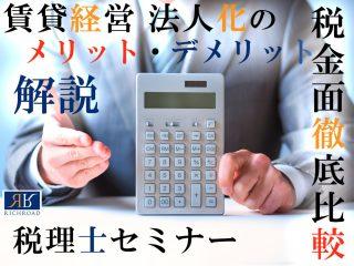 税理士セミナー(谷村)