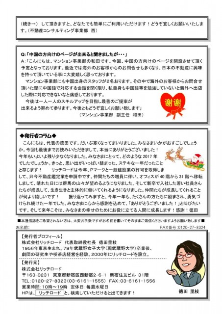 thumbnail of 171211リッチロード通信第78号_2