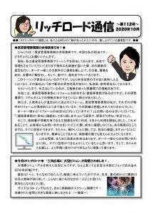 リッチロード通信第112号(10月号)_ページ_1