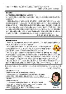 第112号Rich Road通讯(10月号)_ page_2
