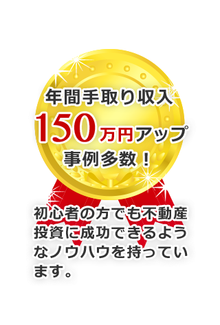 A lot of cases where the annual income is increased by 150 million yen!