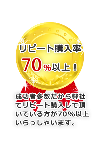 Repeat purchase rate 70% or more!