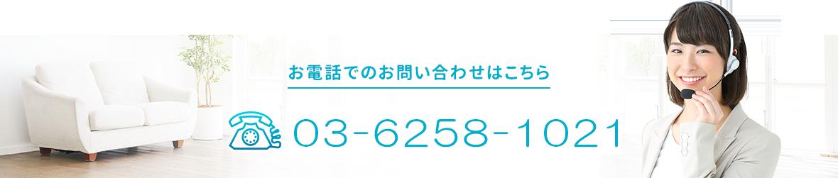 คลิกที่นี่เพื่อติดต่อเราทางโทรศัพท์ 03-6258-1021