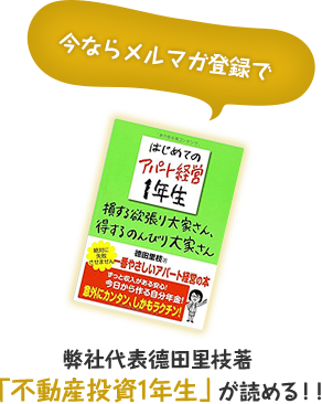 "Now you can read ""Regional Real Estate Investment First Grade"" written by our representative Rie Tokuda with e-mail magazine registration! !"