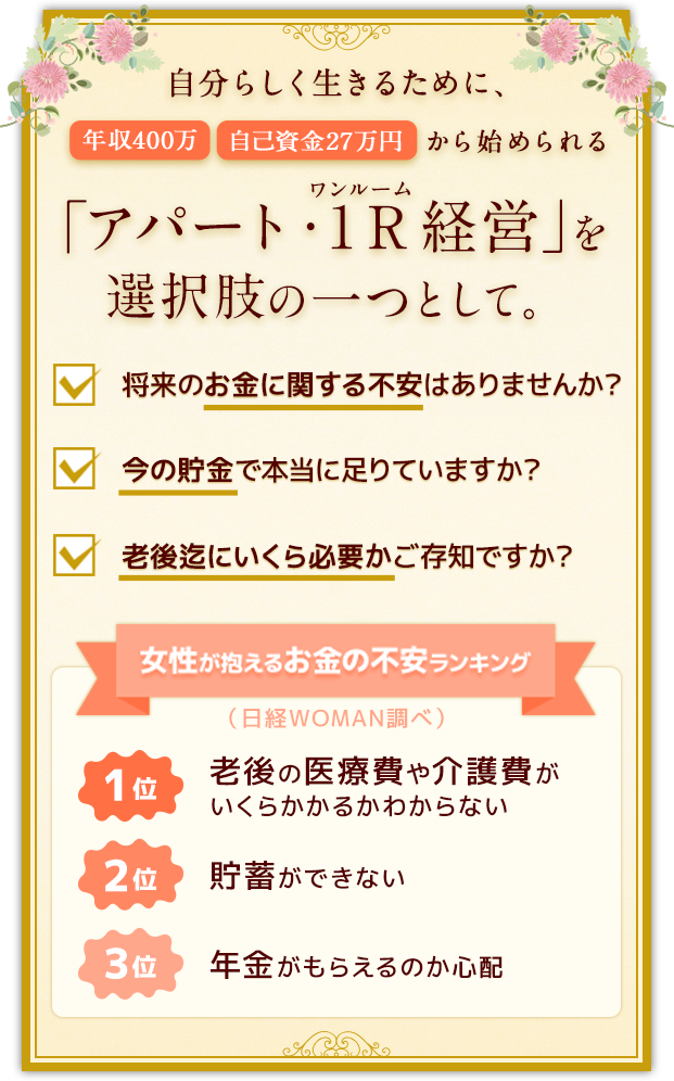 "One of the options is ""Apartment / 400R (one-room) management"" that can be started from an annual income of 27 million and own funds of 1 yen to live like oneself."