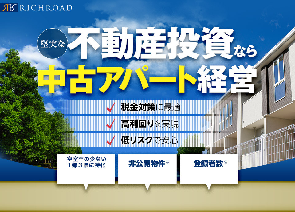 Used apartment management for solid real estate investment