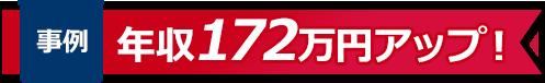 กรณีรายได้ต่อปีเพิ่มขึ้น 172 ล้านเยน!