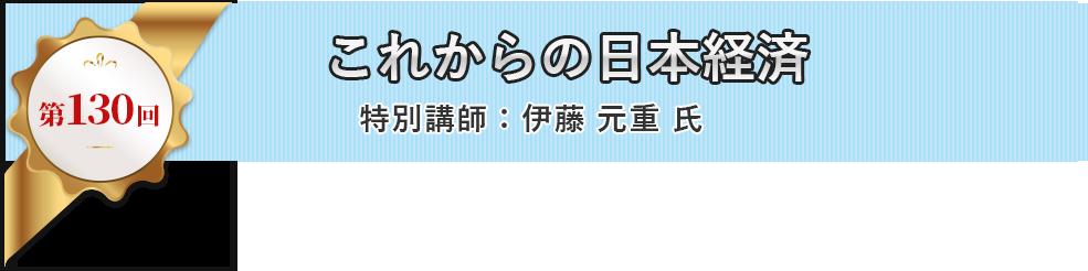 日本未來經濟