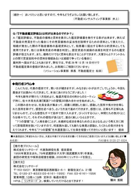 thumbnail of リッチロード通信第79号_2