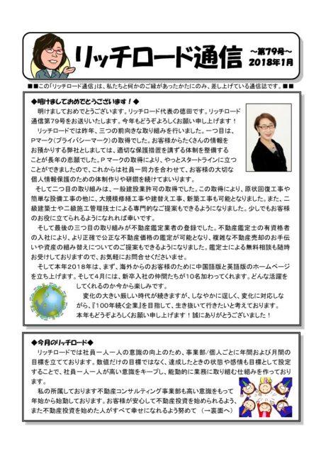 thumbnail of 180115リッチロード通信第79号