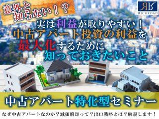 中古アパート特化セミナー(意外と知らない!?入り・1部のみ)