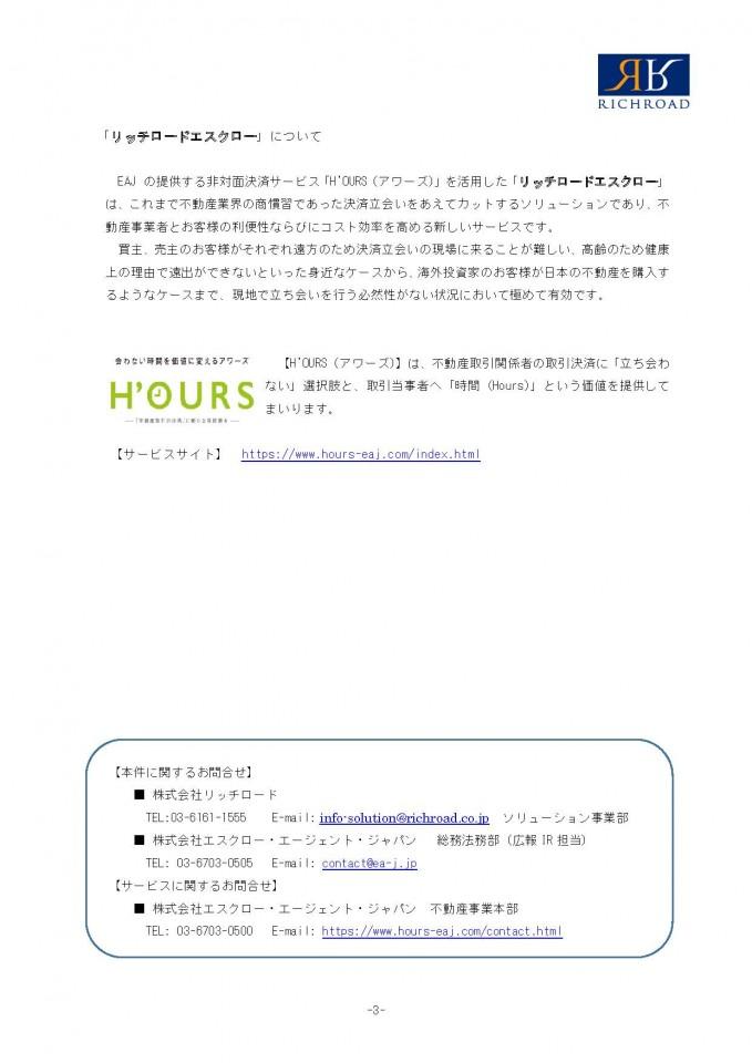 【RR様共同release】_clean0629_ページ_3