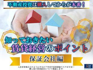 管理セミナー保証会社編(谷村)