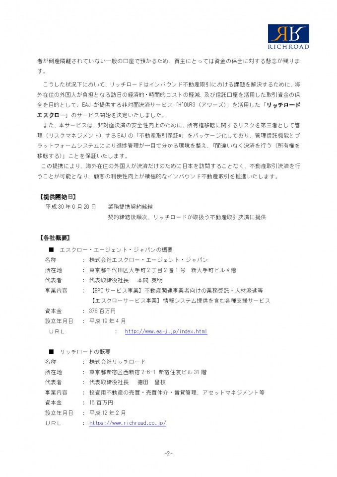 【RR様共同release】_clean0629_ページ_2