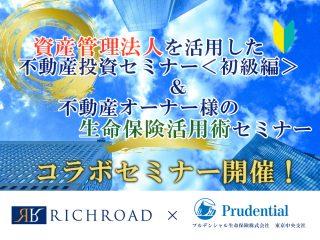 プルデンシャル保険様&法人セミナー【修正版】20180731