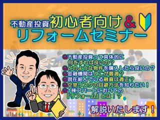 初心者&リフォームEXセミナー