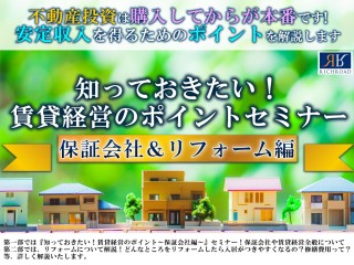 管理セミナー保証会社編&リフォームセミナー(谷村)