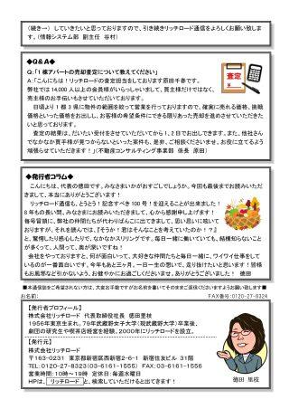 Rich Road Communication No. 100 _ Page_2