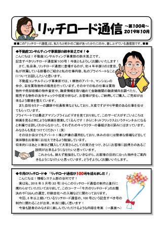 Rich Road Communication No. 100 _ Page_1