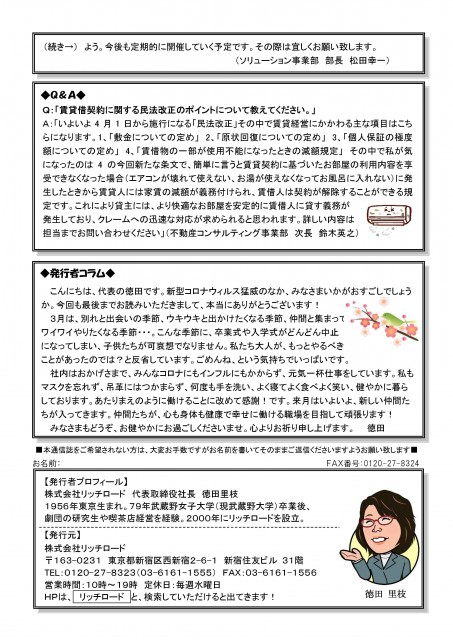 Rich Road Newspaper 105 (March) _Page_3