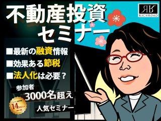 ★WEB開催★第147回アットホームセミナー(池田)