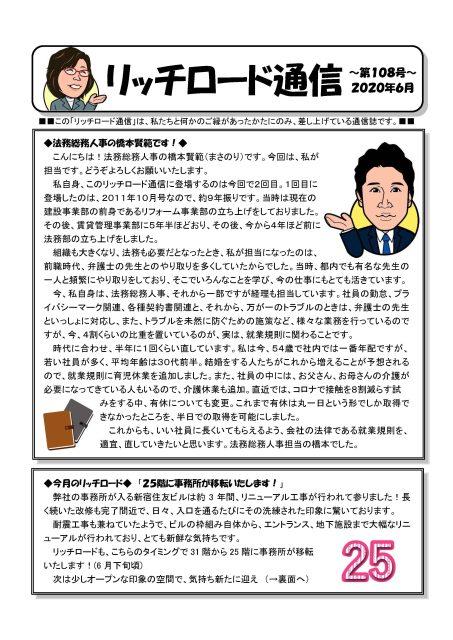 第108号Rich Road通讯(6月号)_ page_1
