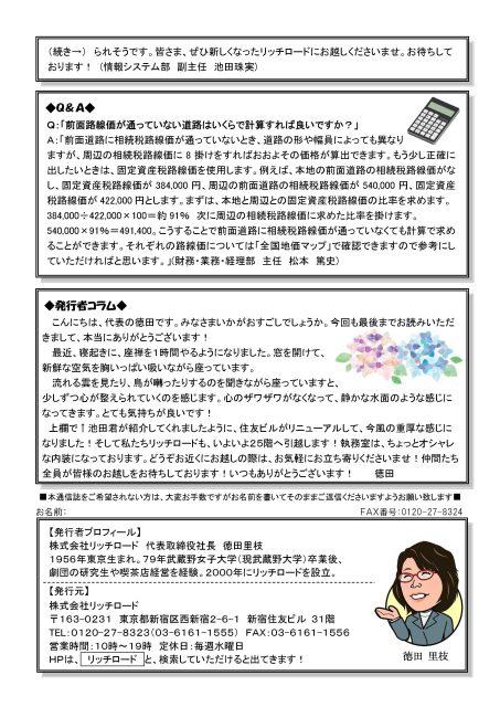 第108号Rich Road通讯(6月号)_ page_2