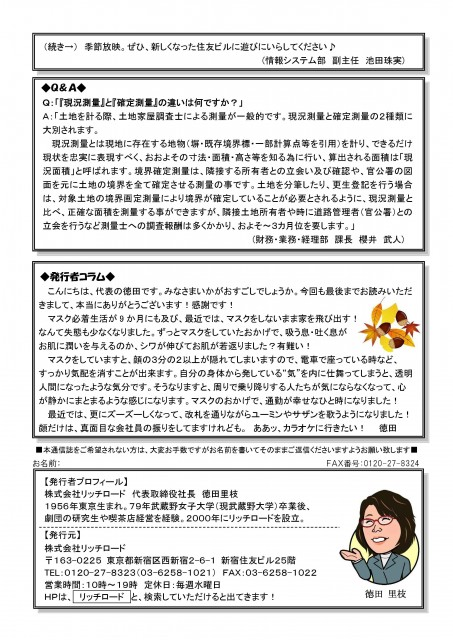 Rich Road Communication No. 112 (June issue) _ Page_10