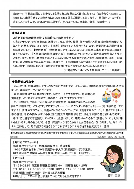 Rich Road Communication No. 117 (November issue) _ Page _3